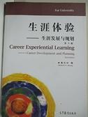 【書寶二手書T2/財經企管_DGJ】生涯體驗——生涯發展與規劃(第3版)_黃天中