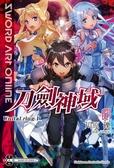 Sword Art Online 刀劍神域(21)Unital ring Ⅰ