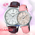 CASIO 卡西歐 手錶專賣店 MTP-V300L-7A+LTP-V300L-4A 對錶 指針錶 皮革錶帶