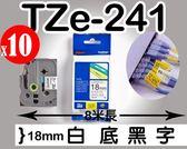 [ 原廠 含稅價 x10捲 Brother 18mm TZe-241 白底黑字 ] 兄弟牌 防水、耐久連續 護貝型標籤帶 護貝標籤帶
