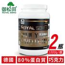 【御松田】乳清蛋白-巧克力口味(1000g/瓶)-2瓶 現貨免運 運動 健身 愛用 乳清蛋白