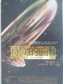 【書寶二手書T1/一般小說_HNR】時間的齒輪(上)_恩田陸