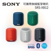 【領$200再折扣】SONY 索尼 SRS-XB12 EXTRA BASS 可攜帶式無線藍芽喇叭 XB12