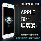 3C便利店 iPhone 4/4S吋鋼化玻璃膜 保護貼 透明 2.5D弧邊 9H硬度 防刮 防油汙 完美保護 螢幕貼