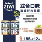 【SofyDOG】ZiwiPeak巔峰 92%鮮肉無穀貓主食罐-肉肉口味混搭12件組(185g) 貓罐 成貓