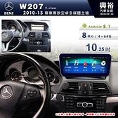 【專車專款】2010~15年W207專用10.25吋無碟安卓機*藍芽+導航+安卓*8核心4+64G※倒車選配