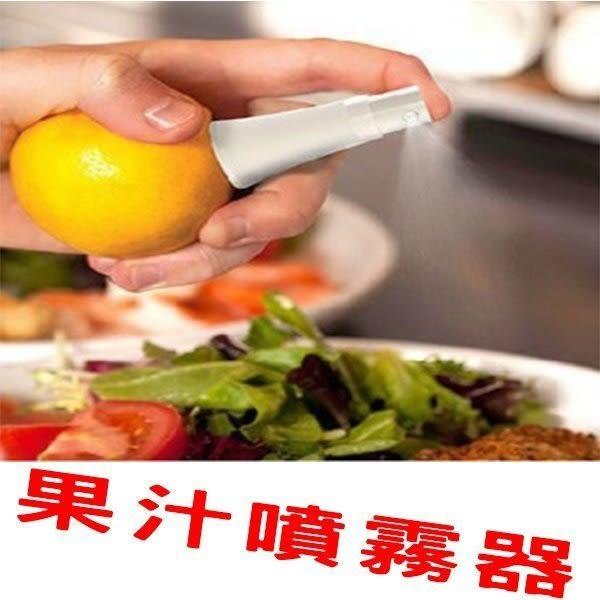 手動檸檬水果噴霧器  果汁擠壓器 居家 切水果 西餐烹飪烘焙 提味 料理 柳橙汁 沙拉 免切 方便