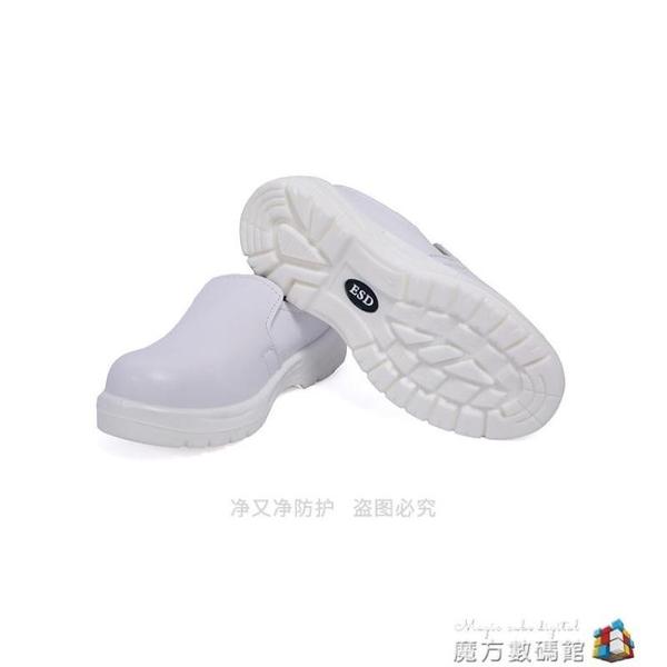 白色安全鞋防砸防靜電鋼包頭食品面包廠無塵室工程勞保防護鞋魔方數碼