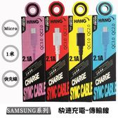 【Micro傳輸線】SAMSUNG三星 Note1 N7000 i9220 充電線 傳輸線 2.1A快速充電 線長100公分