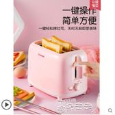 麵包機烤麵包機多士爐全自動家用迷你早餐土吐司2片神器早飯加熱LX【時髦新品】