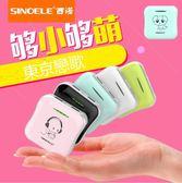 行動電源    迷你小巧型可愛卡通便攜式智能手機通用快充移動電源超薄