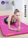 中歐瑜伽墊初學者加厚加寬男女防滑健身墊舞蹈瑜珈毯 i萬客居