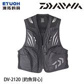 漁拓釣具 DAIWA DV-2120 黑 [溪流背心]