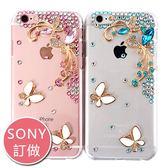 Sony XZ3 XZ2 Premium XA2 Plus XA2 蝴蝶飛舞 水鑽殼 保護殼 手機殼 貼鑽殼 蝴蝶 水鑽手機殼