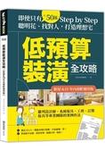 低預算裝潢全攻略【新屋&10年內屋齡適用版】:即使只有50萬,Step by S