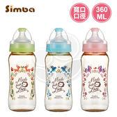 Simba 小獅王辛巴 桃樂絲PPSU寬口葫蘆大奶瓶360ml (3色可選)【佳兒園婦幼館】