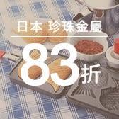 日本珍珠金屬全系列83折!!