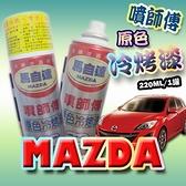 噴師傅-汽車原色冷烤漆,馬自達MAZDA車系專用,點噴兩用