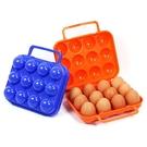 戶外野餐便攜式12格雞蛋盒(1入)【小三美日】顏色隨機出貨