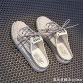 夏季一腳蹬小白鞋女懶人半拖帆布鞋2020新款百搭學生網紅爆款女鞋 【美眉新品】