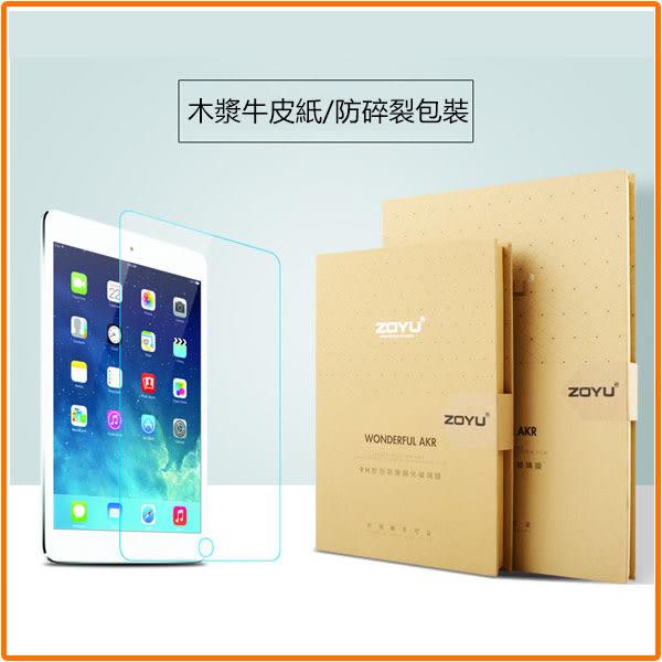 【現貨】iPad鋼化玻璃膜 air1/2 2017新款 iPad 2/3/4 pro9.7高清貼膜 mini1/2/3/4 熒屏保護貼【極品e世代】