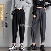 春2021年韓版新款時尚寬鬆顯瘦蘿卜西裝褲高腰休閒束腳哈倫褲女 快速出貨