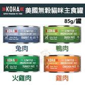 *King*【24罐組】美國KOHA無穀貓主食罐 85克《多種配方可選》貓罐 單一肉源蛋白質
