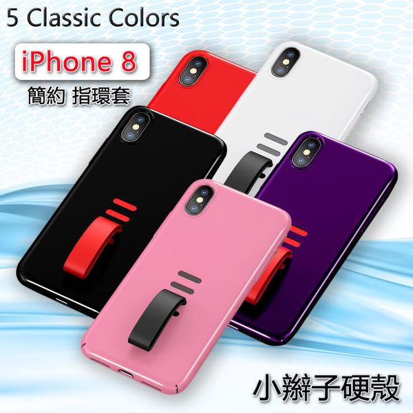 商務後殼 蘋果 iPhone 7 Plus 8 Plus 全包殼 手機殼 iPhone6/6s Plus 保護殼 超薄亮面 簡約 指環套 小辮子