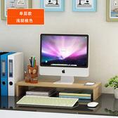 電腦顯示器屏增高架桌面辦公室雙層整理收納墊高液晶臺式置物架子 igo中秋節促銷