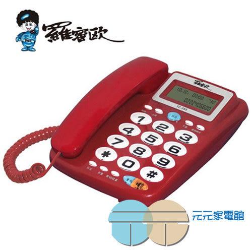 羅蜜歐 來電顯示有線電話機 TC-355 (紅色.藍色) ^^ ~