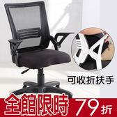 LOGIS 黑白格電腦椅 辦公椅 透氣網布 人體工學 旋轉椅  會議椅 家用椅 升降椅 扶手椅 【U23】