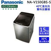 Panasonic國際牌 15kg 變頻直立式溫水洗衣機NA-V150GBS-S(不鏽鋼)