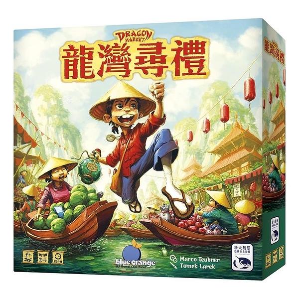 『高雄龐奇桌遊』 龍灣尋禮 DRAGON MARKET 繁體中文版 正版桌上遊戲專賣店