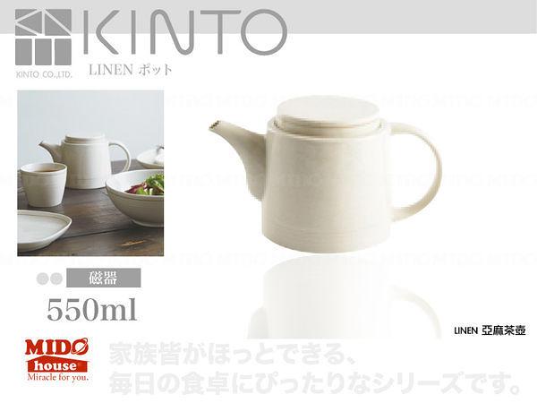 日本KINTO 16943 LINEN 亞麻茶壺 550ml《Mstore》