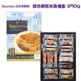 Bourbon 北日本餅乾 綜合餅乾 米果禮盒 年節禮盒 250g◎花町愛漂亮◎TC