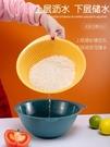 瀝水盆 雙層塑料瀝水籃洗菜盆洗菜籃廚房創意洗水果菜籃子水果盤客廳家用 晶彩 99免運
