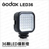 GODOX 神牛 LED36 LED 36 攝影燈 公司貨 補光燈 LED輔助燈 錄影燈 色溫燈 ★刷卡★薪創
