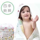 四層紗布包巾 透氣嬰兒睡袋 純棉抱毯 戴帽包巾 HS01282