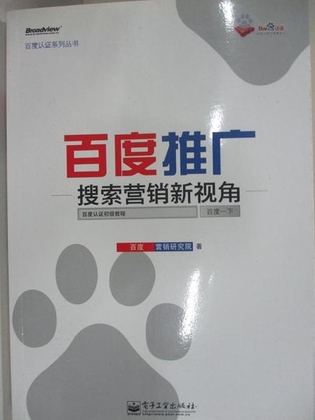 【書寶二手書T1/行銷_DLR】百度推廣︰搜索營銷新視角_百度營銷研究院