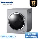 [Panasonic 國際牌]7公斤 乾...