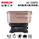 SANLUX 台灣三洋 雙電壓多功能萬用鍋 旅行鍋(電火鍋/煎烤盤) EC-15DTC