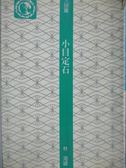 【書寶二手書T1/嗜好_OLG】入段篇-小目定石_圍棋_林海峰,  陳憲輝