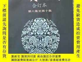 二手書博民逛書店二胡曲集罕見合訂本 第六集至第十集Y235175 上海音樂出版社