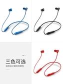 無線運動藍牙耳機跑步單雙耳掛耳頸掛脖式頭戴式入耳塞式適用蘋