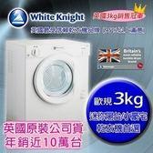 White Knight 302A 3kg 滾筒式乾衣機 白◆原300A◆含到府基本安裝
