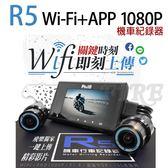 【贈32G卡】Philo 飛樂 R5 機車 行車紀錄器 Wi-Fi+APP 1080P 雙鏡頭 WDR 夜拍