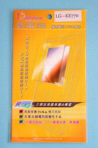 手機螢幕保護貼 LG KE770 亮面