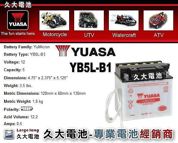 【久大電池】YUASA 湯淺機車電瓶 (加水式機車電池) 12V5A YB5L-B1 AF110 AT100 FANCY50 SALUTE50