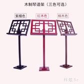 古箏樂譜架琴譜架初學者配件木質曲譜架樂普架子支架琴架歌譜JA8643『科炫3C』