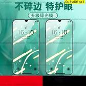 護眼綠瞳膜Realme Narzo 30A玻璃保護貼realme narzo30A滿版玻璃貼narzo 30A全屏保護貼